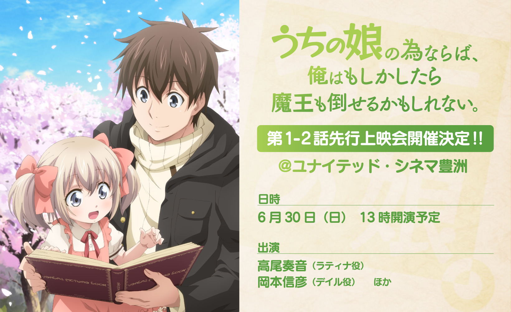 (c)CHIROLU・ホビージャパン/白金の妖精姫を見守る会