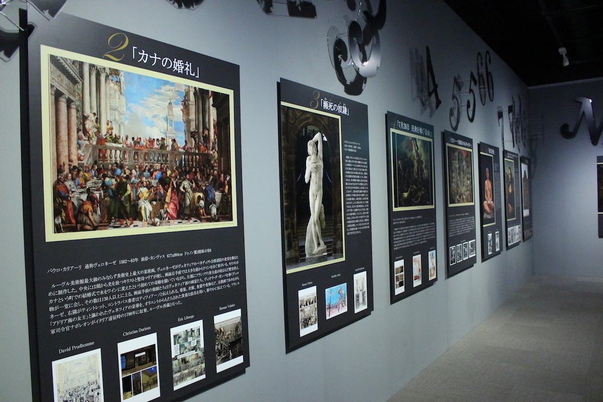 ルーヴル美術館『9つの名作』と『9つの名所』