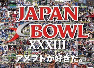 富士通の4連覇なるか? 社会人アメフト日本一決定戦『JAPAN X BOWL』は12/16開催
