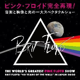 ブリット・フロイド、世界屈指のピンク・フロイド・トリビュートバンドいよいよ来日迫る