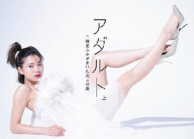 二階堂ふみ対談集『アダルト』に染谷将太、椎名林檎、ピエール瀧ら