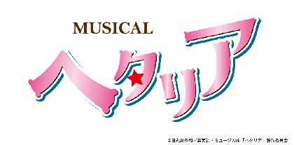 ミュージカル『ヘタリア』新作公演が決定 2021年12月より東京・大阪 2都市にて上演へ