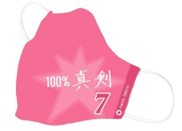 2020年シーズンのキャプテンに就任した西川遥輝選手のマスク ※画像はイメージ