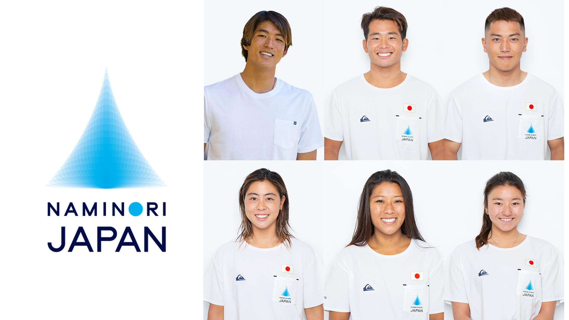 サーフィン日本代表「波乗りジャパン」