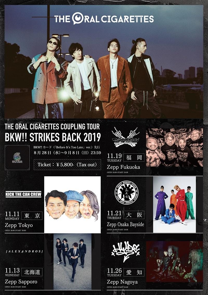 『COUPLING TOUR BKW!! STRIKES BACK 2019』