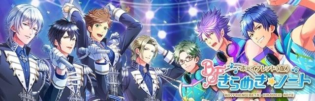 遂に『ボーイフレンド(仮)きらめき☆ノート』がサービス開始!