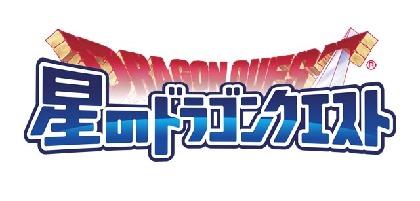 『星のドラゴンクエスト』×『戦え!ドラゴンクエスト スキャンバトラーズ』7月28日からコラボイベントを開催