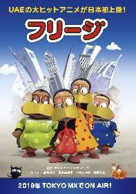 TOKYO MXがUAE初の3DCGアニメ『フリージ』を2019年から放送開始 主役キャストに高畑淳子でドバイの庶民を描く