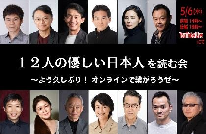 三谷幸喜『12人の優しい日本人』オンライン読み会を生配信、近藤芳正を発起人に、初参加の吉田羊ら12人がリモートで読み合わせ