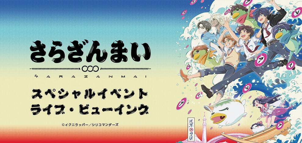 TVアニメ『さらざんまい』スペシャルイベント ライブ・ビューイング (C)イクニラッパー/シリコマンダーズ