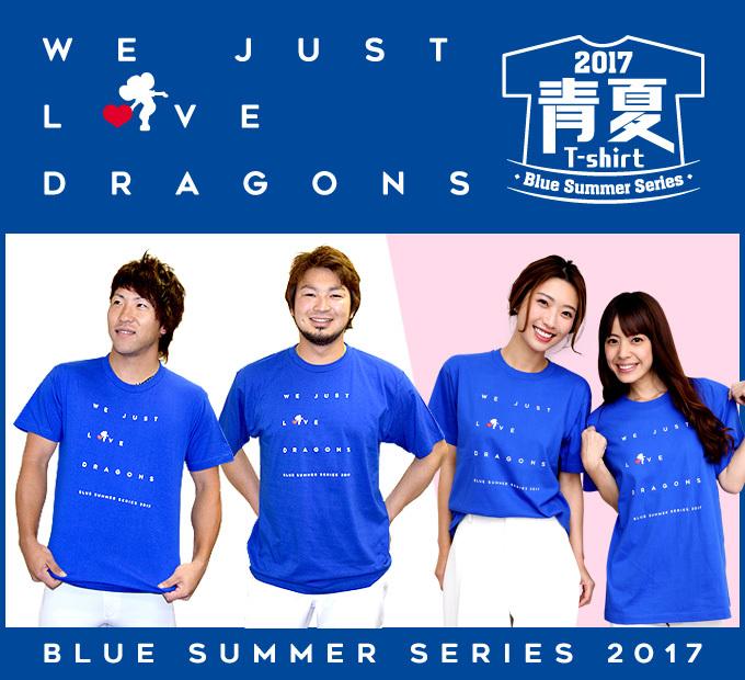 「球場の行き帰りも楽しく着られる」がコンセプトの2017青夏Tシャツ