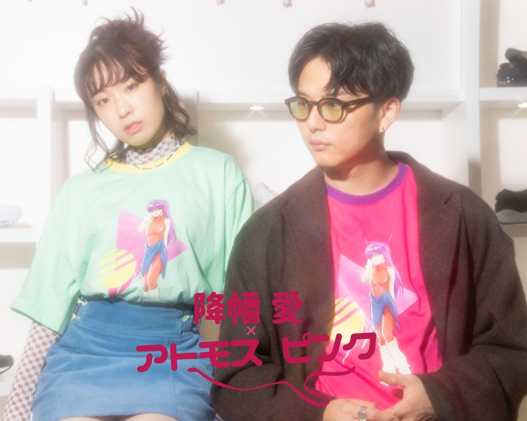 降幡 愛×atmos pinkコラボ