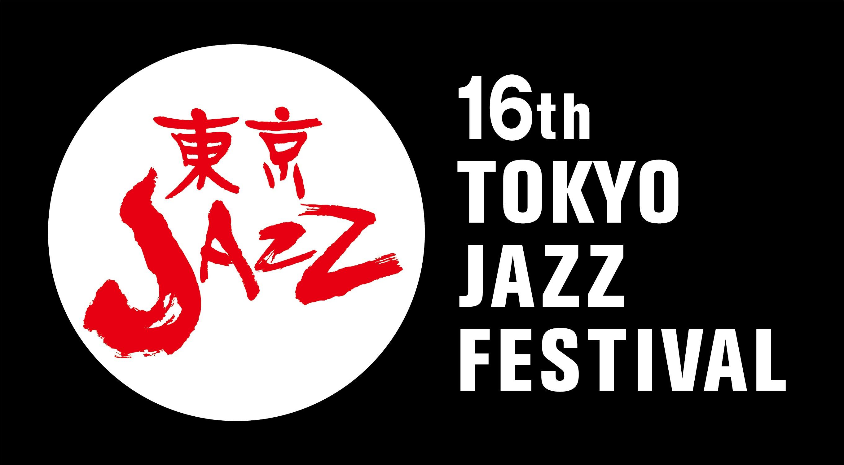 第16回 東京JAZZ