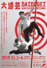世界各国から86組のトップアーティストが集結『大道芸ワールドカップin静岡2019』11/1~11/4開催