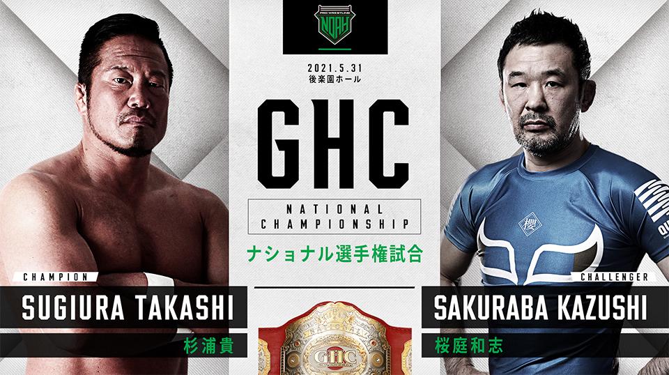 <第4試合・GHCナショナル選手権> (選手権者)杉浦貴 vs  桜庭和志(挑戦者)