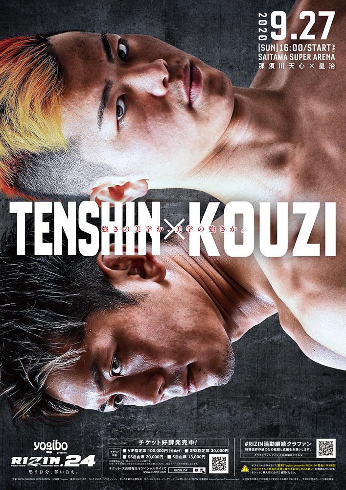 """全対戦順が発表された『Yogibo presents RIZIN.24』。メインは""""神童""""那須川天心 vs. """"越境者""""皇治に決定"""