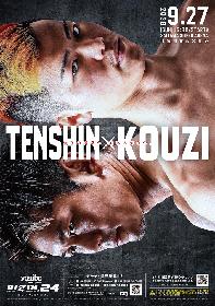 金太郎vs.瀧澤謙太の追加カードも! 『Yogibo presents RIZIN.24』の全対戦順が決定