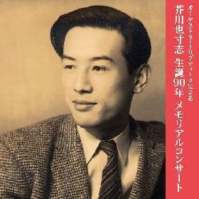 映画「八つ墓村」の楽曲やバレエ音楽「河童」を作曲した、芥川也寸志の生誕を祝ったコンサートをニコニコ動画で初公開