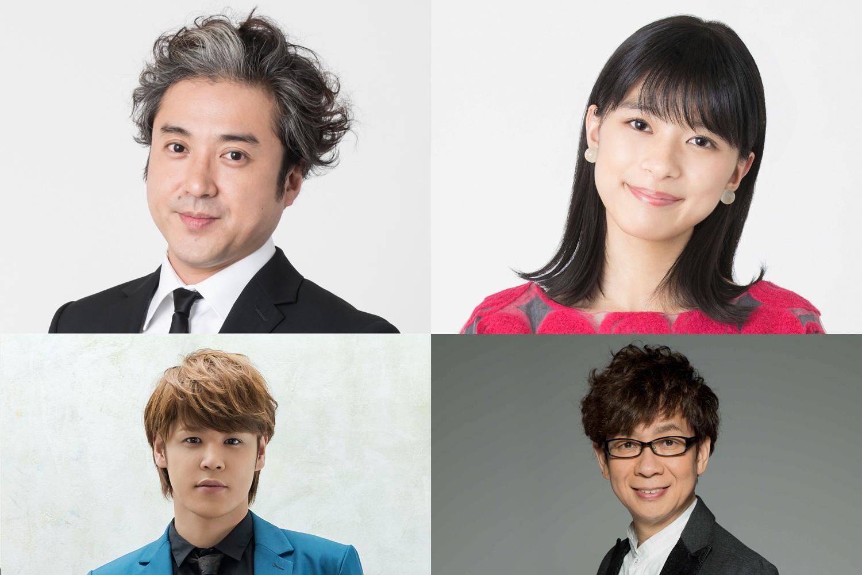 写真左上から時計回りに、ムロツヨシ、芳根京子、山寺宏一、宮野真守