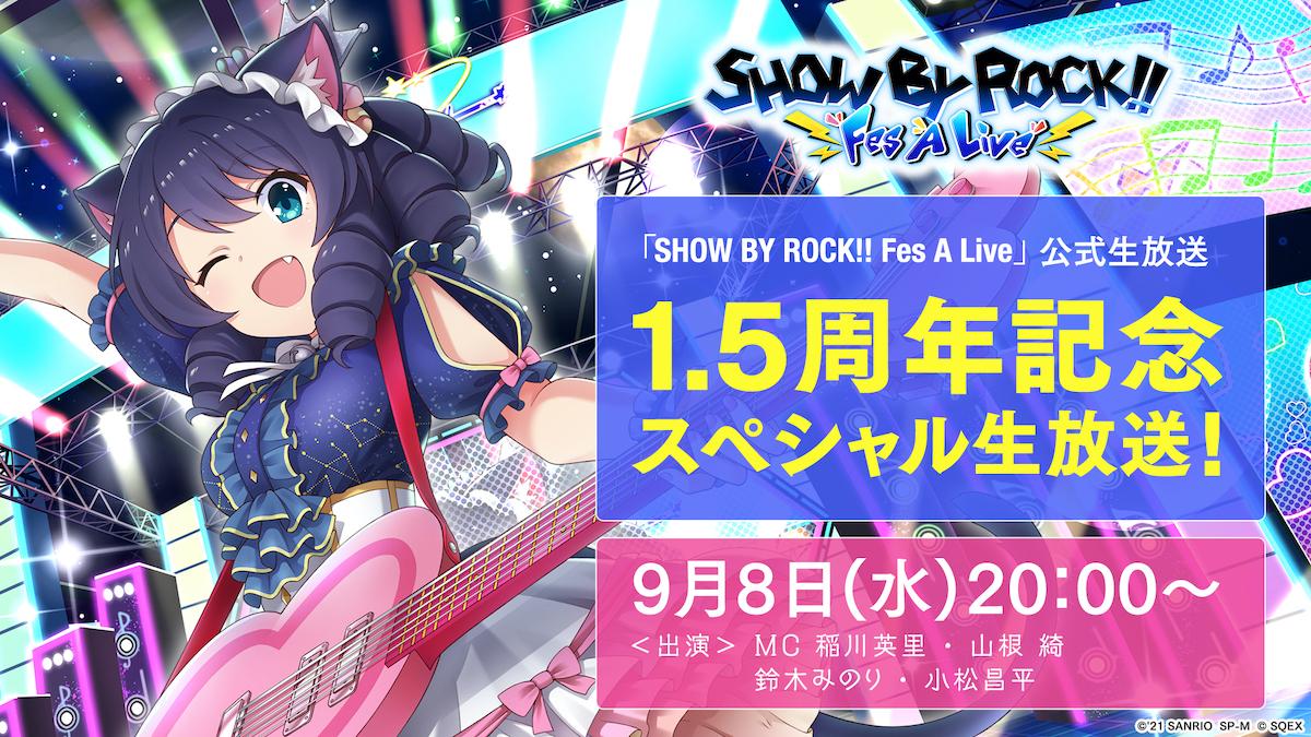 (c)2021 SANRIO CO., LTD.  SHOWBYROCK!!製作委員会M
