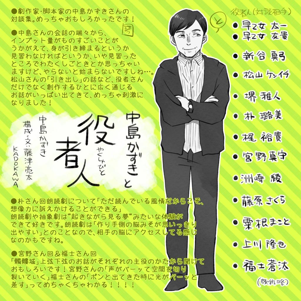 『カンゲキさん』vol.165 コメントイラスト