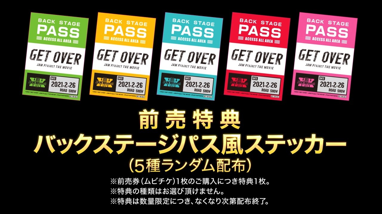 (C)2021「GET OVER -JAM Project THE MOVIE-」FILM PARTNER