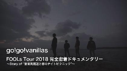 go!go!vanillas ニューシングル「No.999」限定盤付属DVDは70分超のツアードキュメンタリー