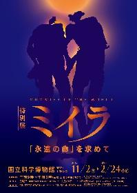 『特別展 ミイラ ~「永遠の命」』入場者数30万人突破