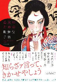 坂東巳之助、中村米吉のインタビューも! 役者、日本舞踊家、小説家、漫画家たちによる歌舞伎ガイド『乙女のための歌舞伎手帖』刊行