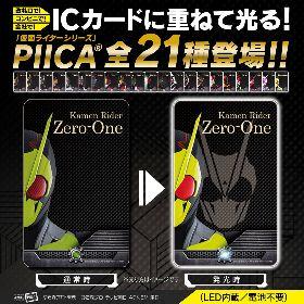 改札口で!コンビニで!会社で!ICカードに重ねて「仮面ライダー」がクールに光る!『仮面ライダーシリーズ PIICA+クリアパスケース』
