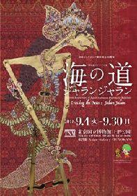 東京国立博物館の「博物館でアジアの旅」、今年のテーマはインドネシア 『海の道 ジャランジャラン』が開催