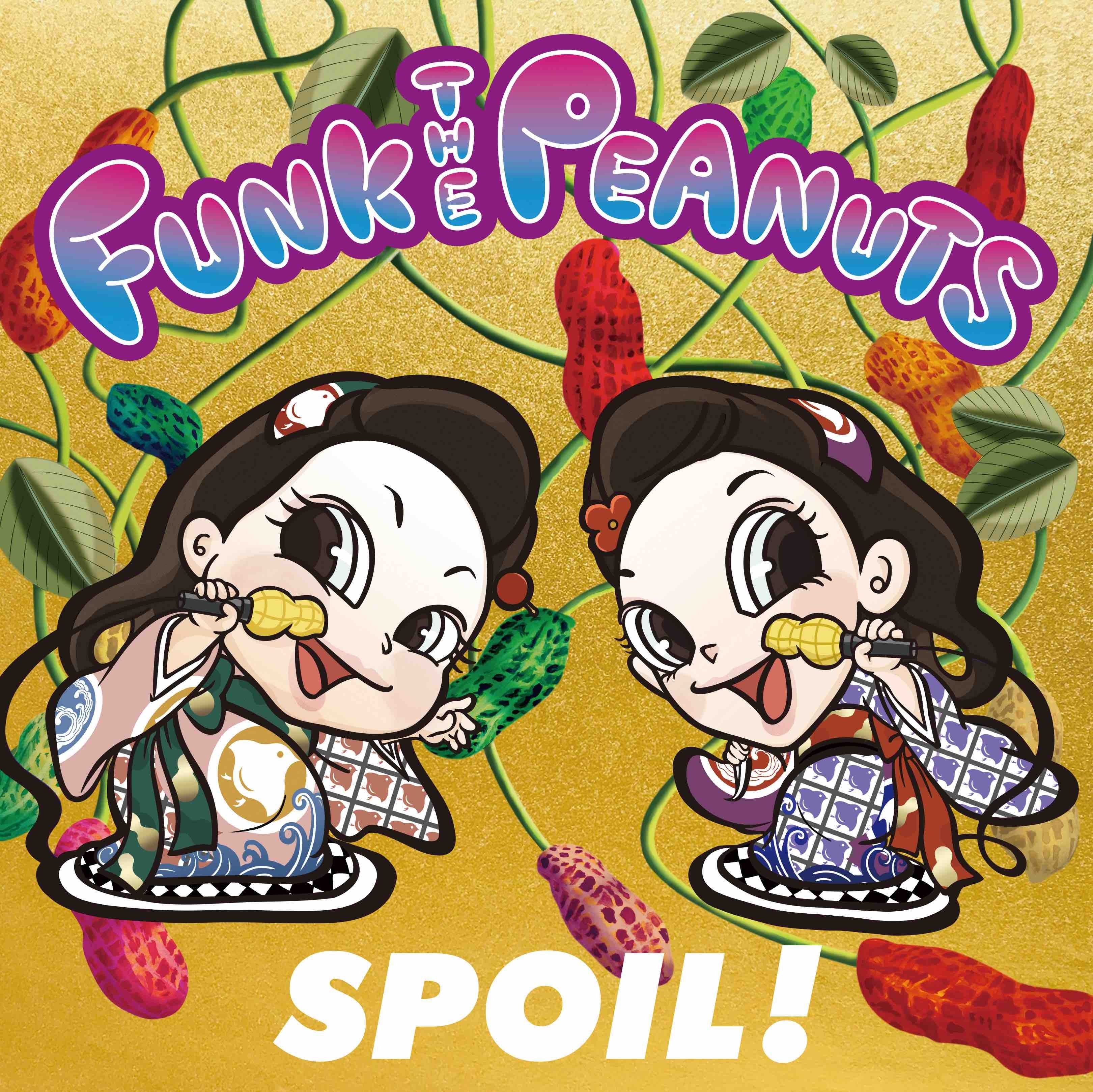 FUNK THE PEANUTS「SPOIL!」