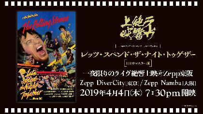 ザ・ローリング・ストーンズ '81年のライブフィルム『レッツ・スペンド~』を東京/大阪のZeppで上映