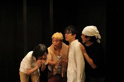 善雄善雄が主宰するザ・プレイボーイズ復活公演『間男の間』が開幕 異空間に集められた男たちを描くコメディ会話劇