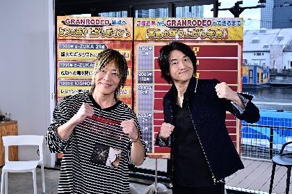 GRANRODEOのルーツに迫る冠番組『GRANRODEOの踊ロデオ!』がBlu-ray化 コンプリートBOX購入者限定のオンラインイベントも開催決定