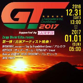 『GT2017』第1弾はKEYTALK、ブルエン、フレデリックら10組 カウントダウンはBIGMAMAに決定