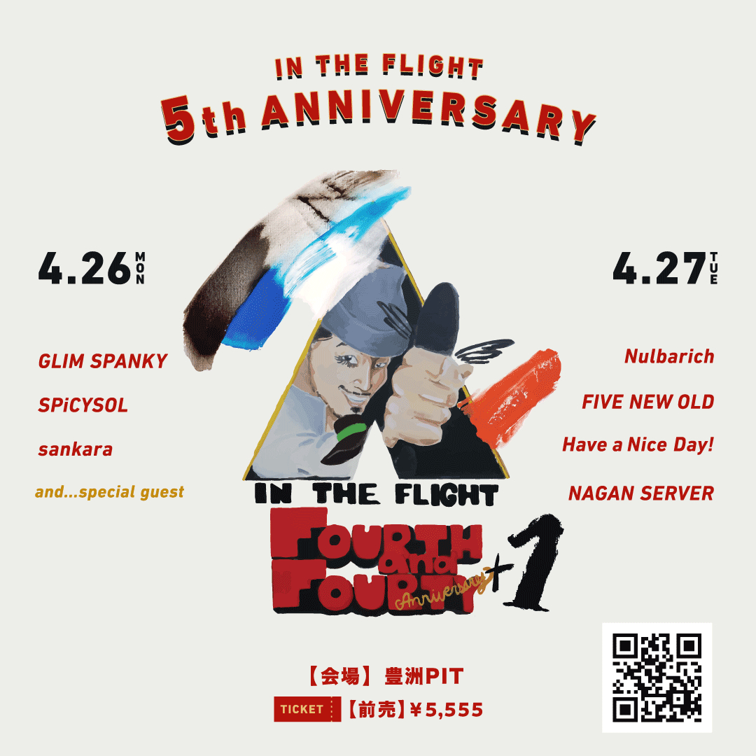 『IN THE FLIGHT 5th Anniversary』