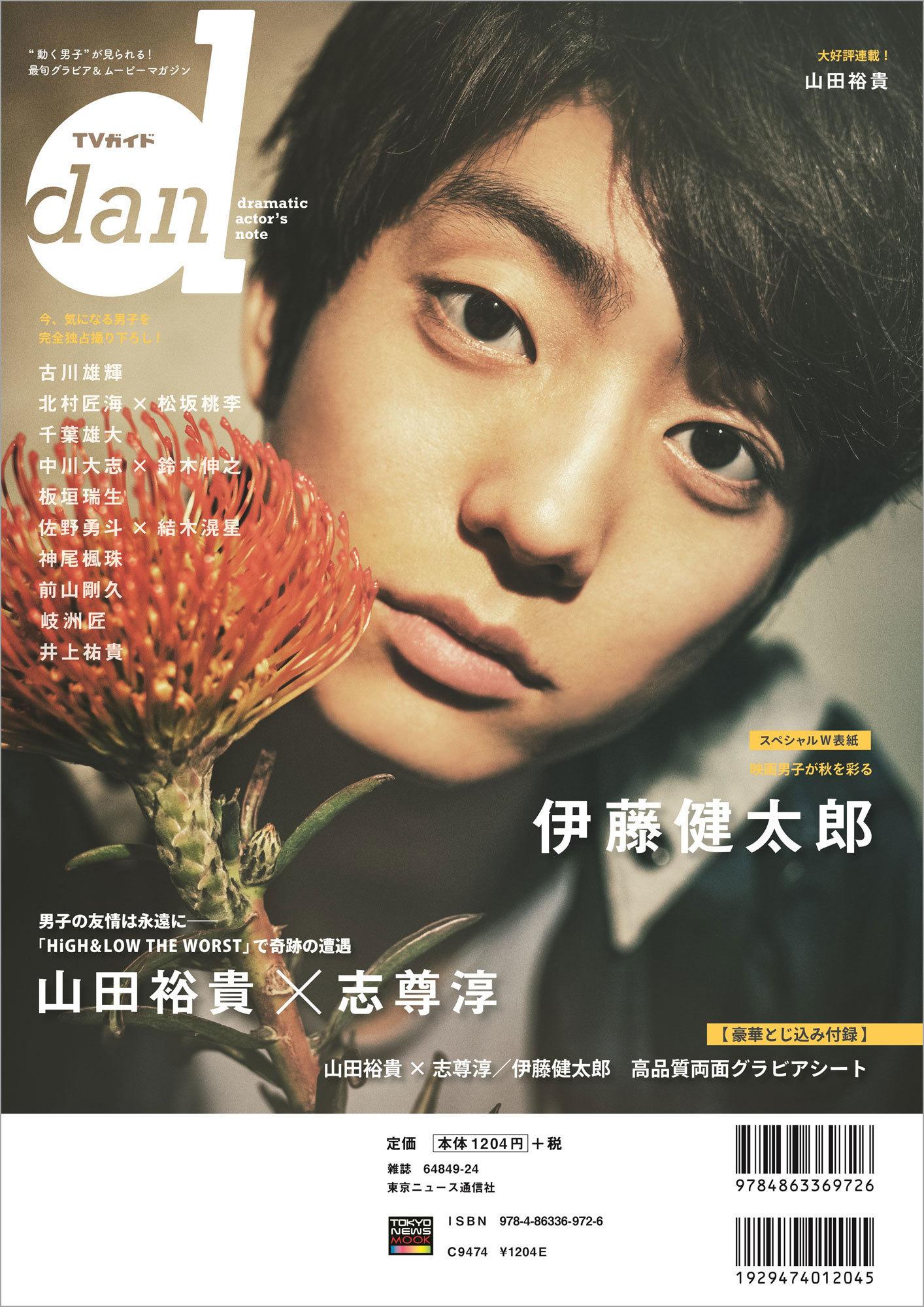「TVガイドdan vol.26」(東京ニュース通信社刊)