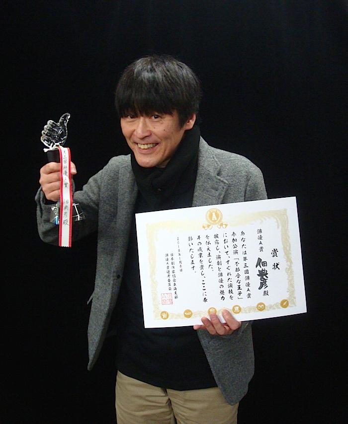 第3回【俳優A賞】を受賞した佃典彦