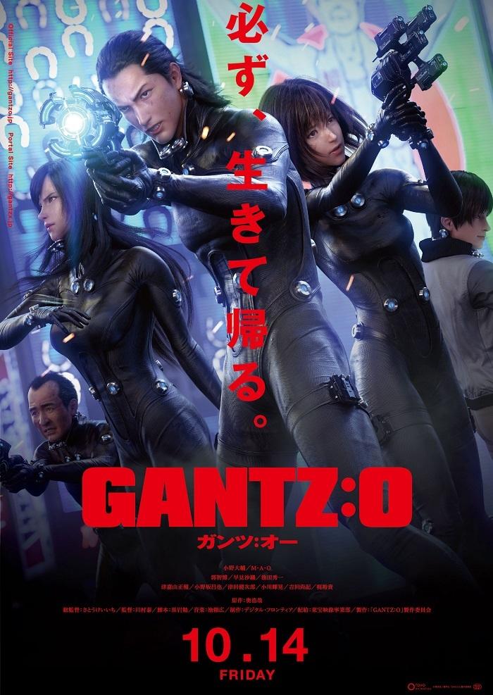 映画『GANTZ:O』 (C)奥浩哉/集英社・「GANTZ:O」製作委員会