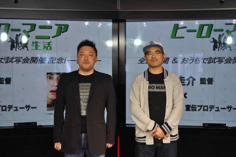 左から、 増田真一郎宣伝プロデューサー、豊島圭介監督