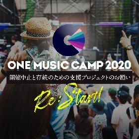 『ONE MUSIC CAMP 2020』開催中⽌を発表、クラウドファウンディングの実施が決定