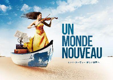 世界最大級のクラシック音楽祭『ラ・フォル・ジュルネ』、池袋エリアで初開催