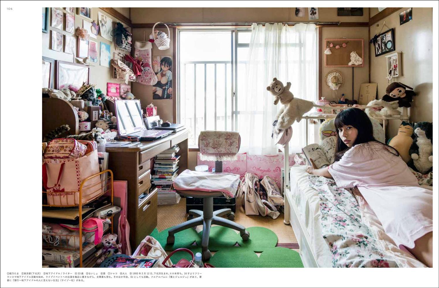 作画資料写真集 女子(おなご)部屋