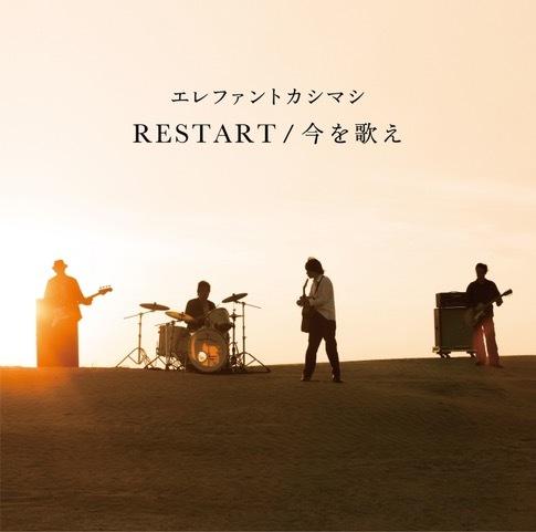 「RESTART/今を歌え」