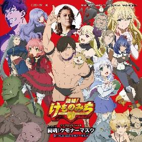 TVアニメ『旗揚!けものみち』OPシングル本日発売!合わせて試聴動画が公開