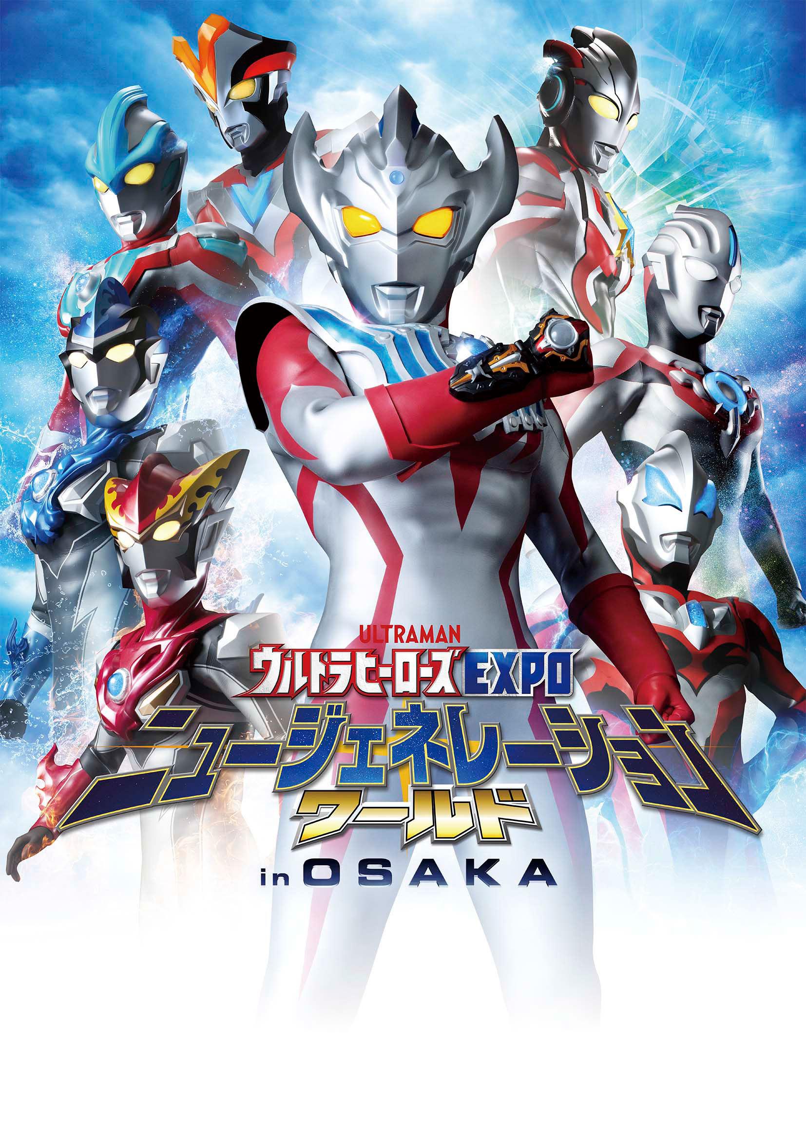 『ウルトラヒーローズ EXPO ニュージェネレーションワールド in OSAKA』 (C)円谷プロ