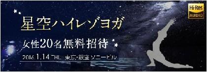 ハイレゾ音源とプラネタリウムの神秘的な空間でヨガを楽しむ『星空ハイレゾヨガ』開催
