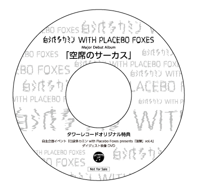 白波多カミン with Placebo Foxes