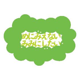 マームとジプシーの藤田貴大が、彩の国さいたま芸術劇場『めにみえない みみにしたい』で4歳から大人まで楽しめる芝居をやっちゃうぞ!